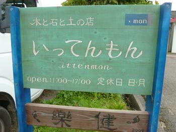 いってんもん (2).jpg