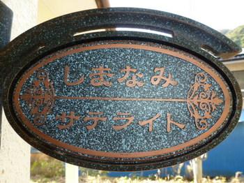しまなみサテライト (2).JPG