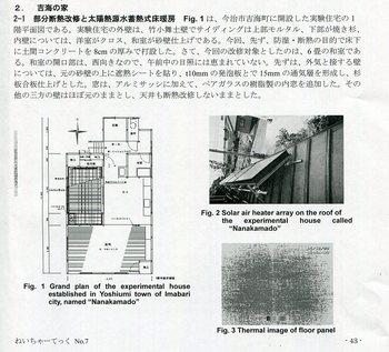 吉海水蓄熱の家.jpg