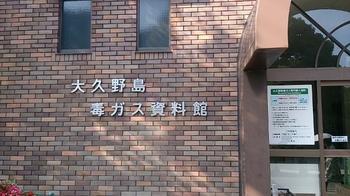 大久野島 (2).jpg