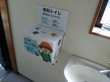 尾瀬のトイレ.JPG